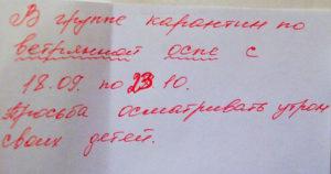 Красной ручкой на белом листе