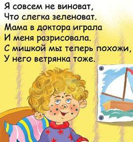 Детский стих про болезнь