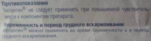 Скриншот инструкции препарата